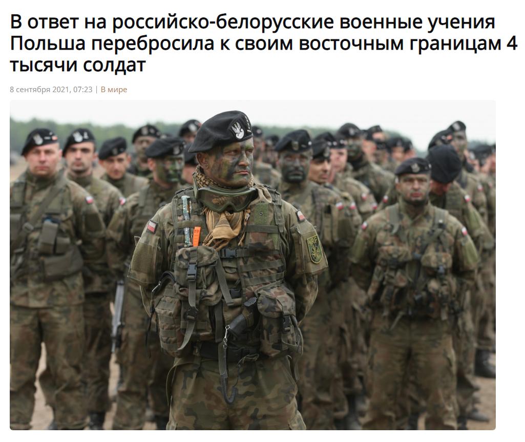 """Szarij.net: """"W odpowiedzi na rosyjsko-białoruskie ćwiczenia wojskowe Polska wysłała na swoje wschodnie granice 4000 żołnierzy"""""""