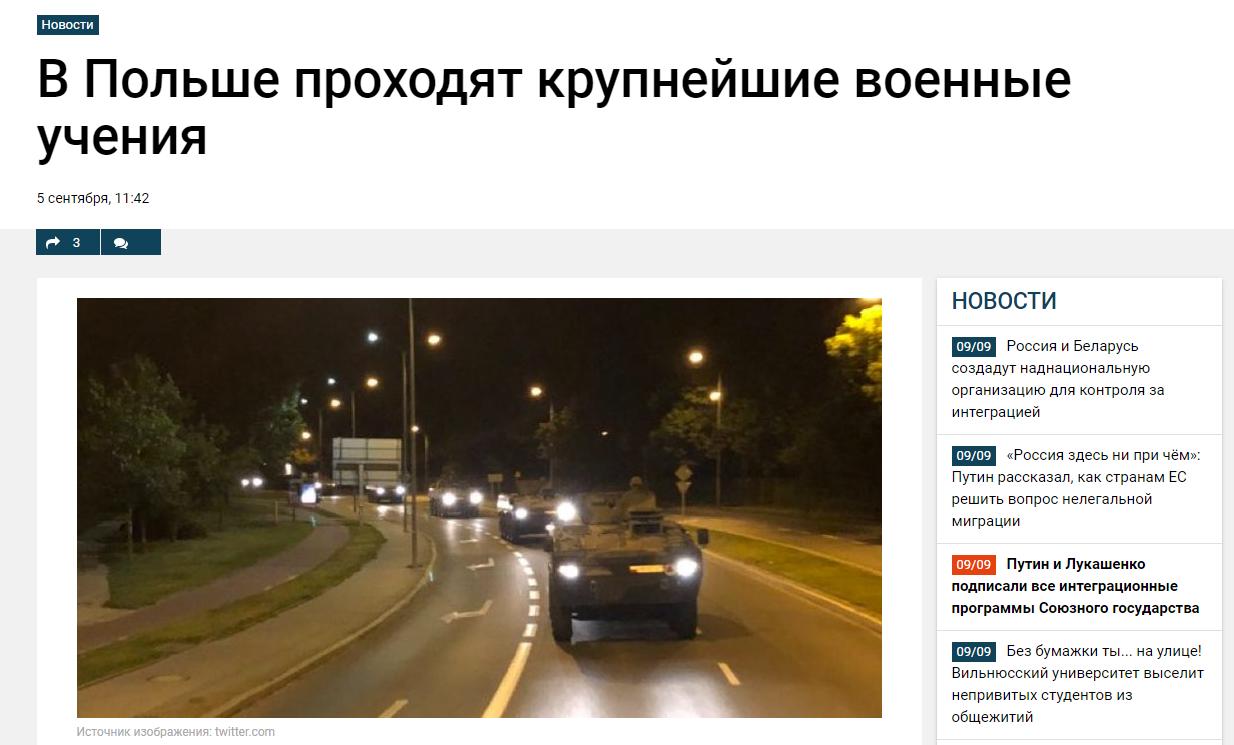 """Rubaltic.ru: """"W Polsce odbywają się największe ćwiczenia wojskowe"""""""