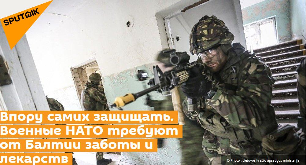 """Felieton: """"W porę zamknąć samych siebie. Żołnierze NATO wymagają od krajów bałtyckich opieki i lekarstw"""""""