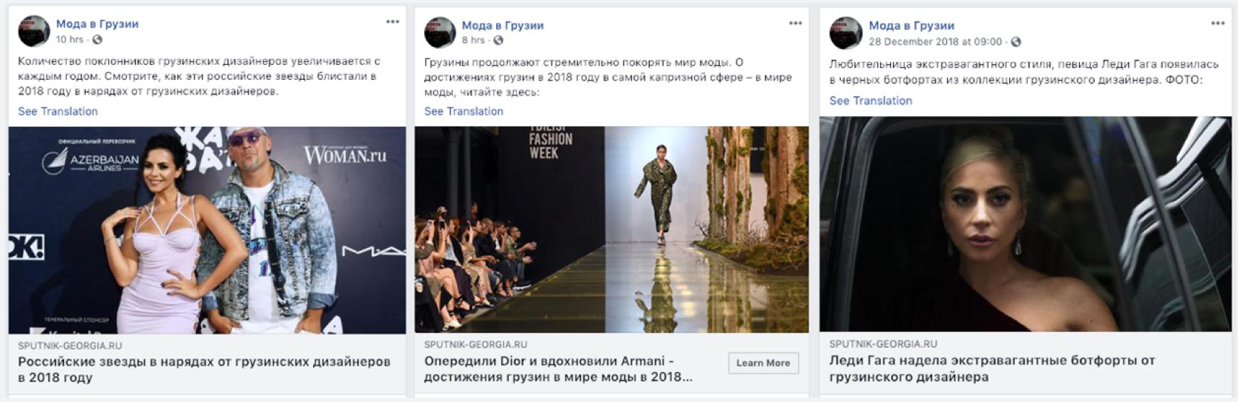 Artykuły Sputnika publikowane na gruzińskiej stronie facebookowej, poświęconej modzie