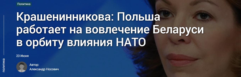 """Wywiad w RuBaltic.ru z Weroniką Kraszeninnikowa: """"Polska pracuje nad wciągnięciem Białorusi w orbitę wpływów NATO"""""""